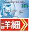 セゾンブルー・アメリカン・エキスプレス・カードの公式サイトはこちら!
