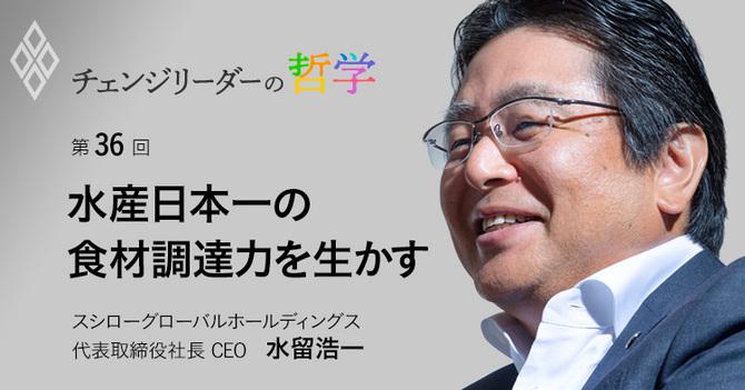 第36回 水産日本一の食材調達力を生かす  スシローグローバルホールディングス代表取締役社長 CEO 水留浩一