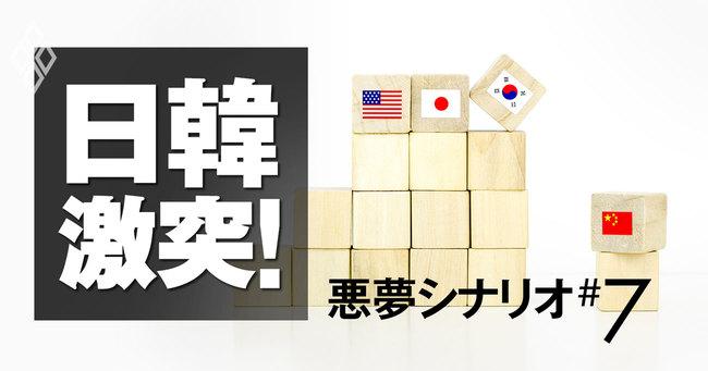 韓国覚醒で「ものづくり日本転落」の悪夢、迫り来る買収危機
