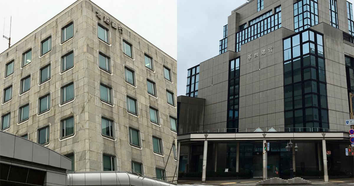 地銀再編、次は新潟で第四・北越が経営統合へ