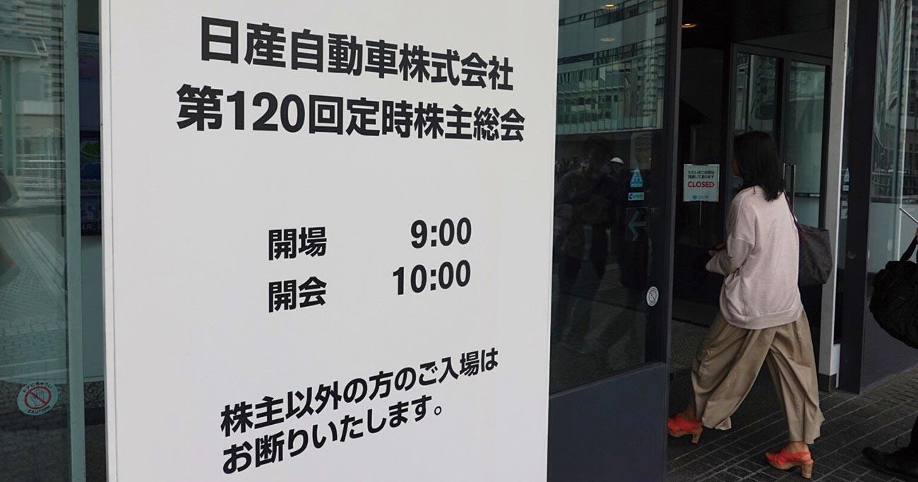 株主総会を経て西川・日産社長の続投が決まった。その前日、同社長の解任動議が提出されるリスクがあった