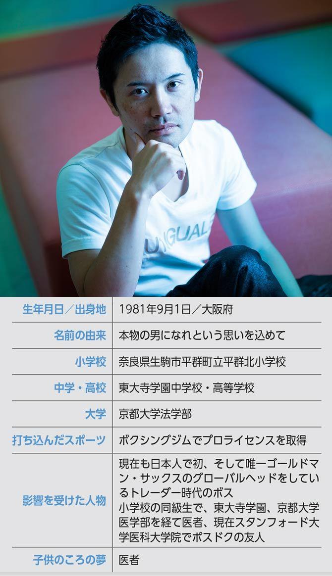 甲斐真一郎・FOLIO代表取締役兼CEO