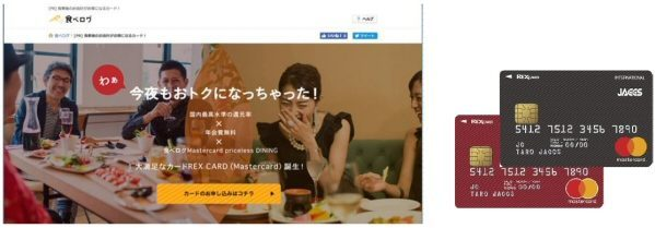 食べログの「Mastercard priceless DINING」