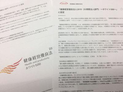 「健康経営優良法人」認定をアピールするリリース