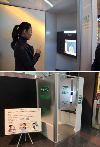 ろう者(聴覚障害者)のために羽田空港に設置されている公衆電話「手話フォン」