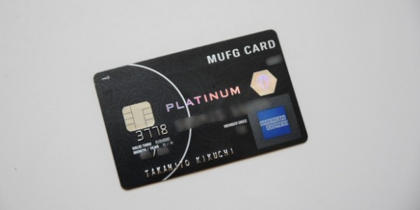 「MUFGカード・プラチナ・アメックス・カード」は年会費が2万円 ...