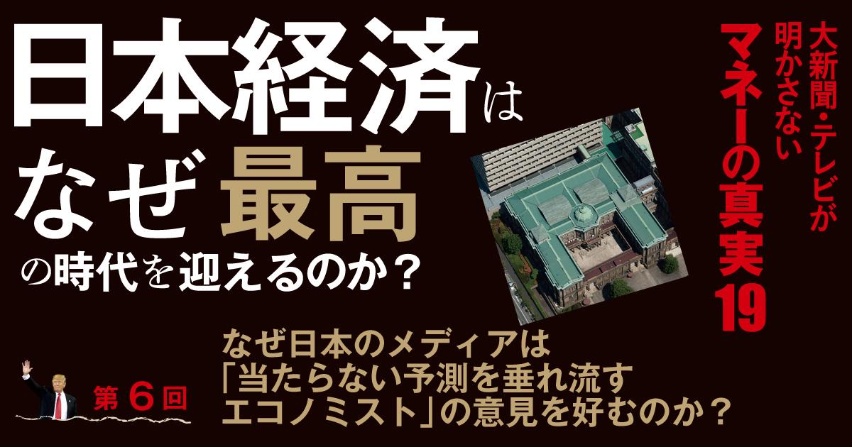 日本のメディアが「当たらない予測を垂れ流すエコノミスト」の意見を好む理由