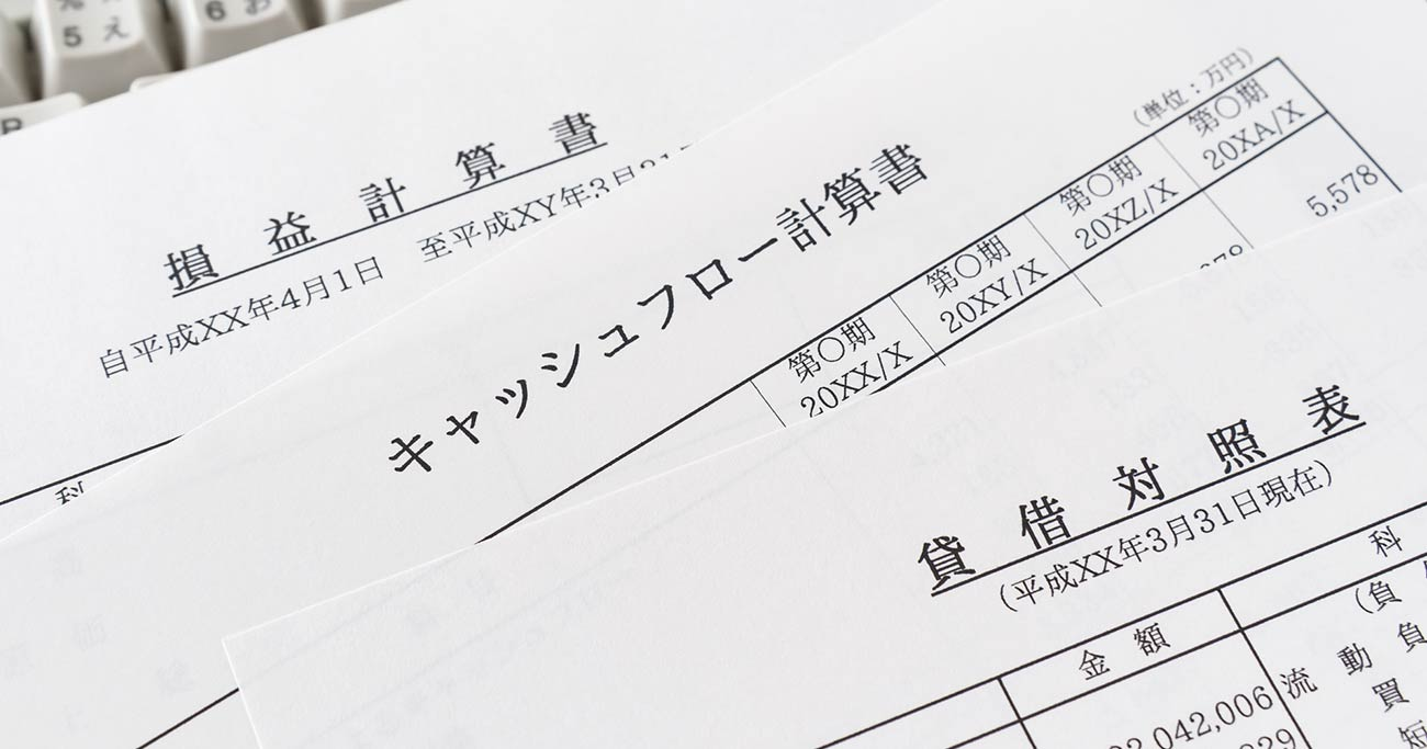 財務3表は「企業の3つの活動」を表したもの