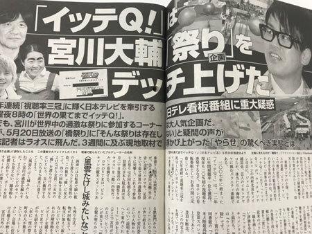文春砲でやらせを報じられた日本テレビの「世界の果てまでイッテQ!」