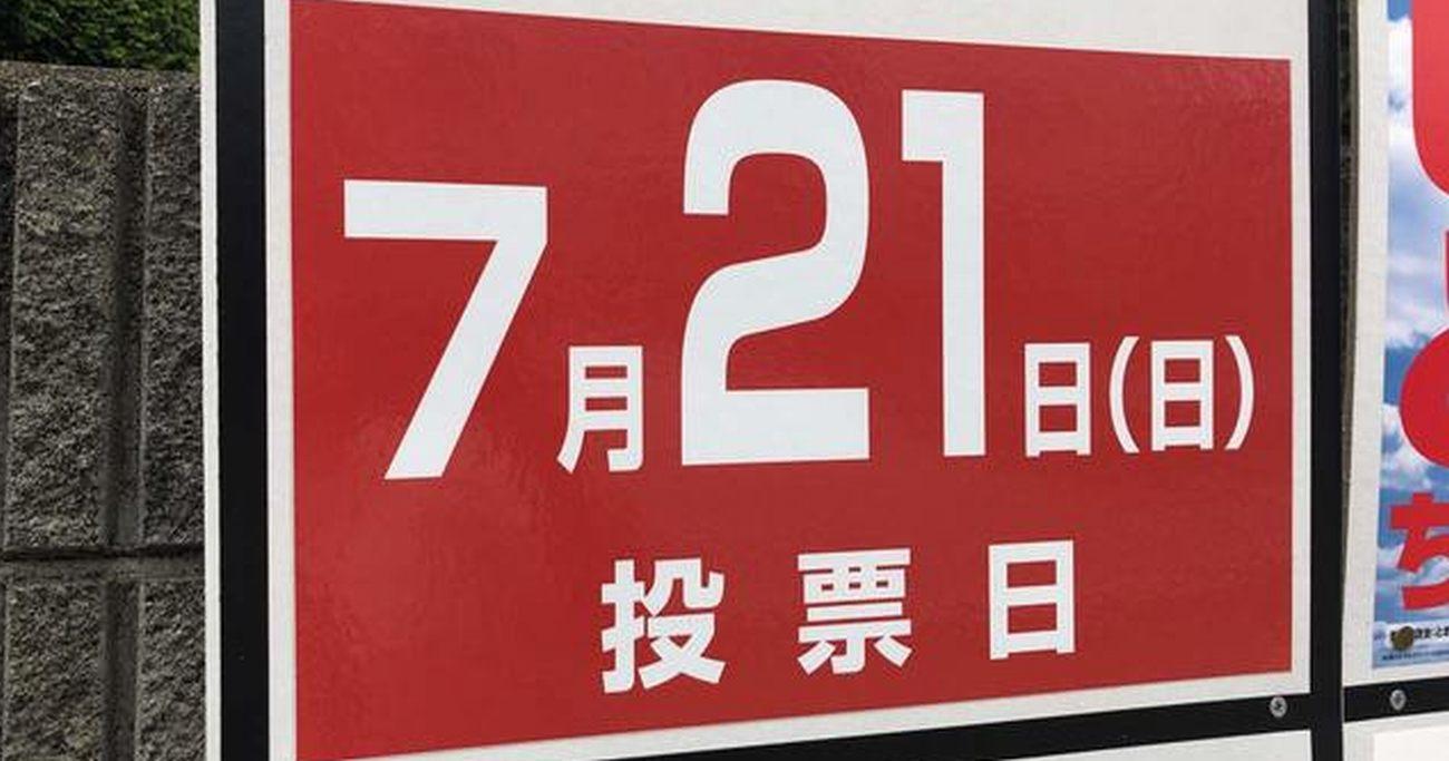 杉村太蔵氏に「政策力」で完敗、参院選で見える野党のだらしなさ