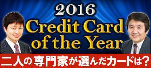 [クレジットカード・オブ・ザ・イヤー2016]2人の専門家が最優秀クレジットカードを決定! 2016年版、クレジットカードのおすすめはコレ!