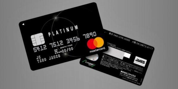 「ジャックスカードプラチナ」は、最大還元率2%の超高還元 ...