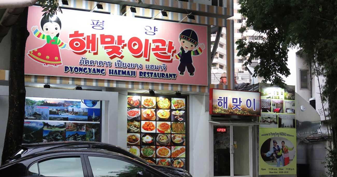 謎多き「北朝鮮レストラン」とは?国連制裁で年内にも全滅か