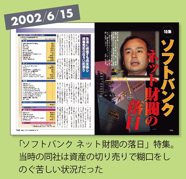 20020615号記事