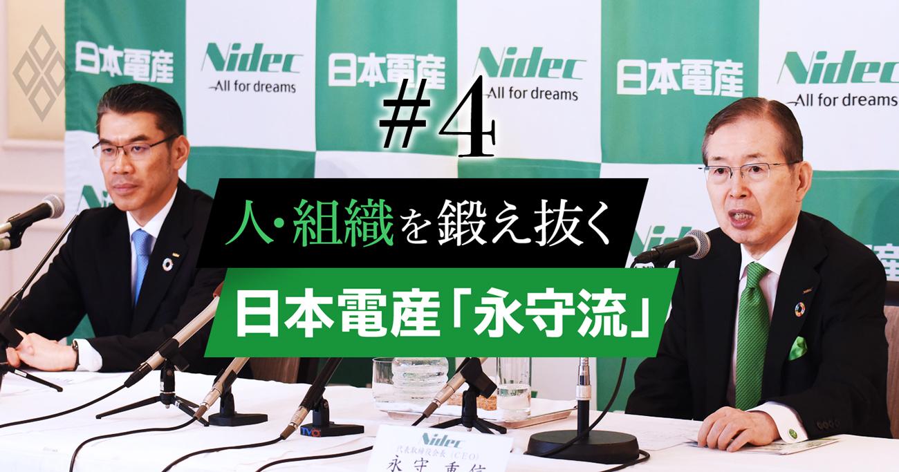 業績悪化で「海外修業」の試練、日本電産・吉本社長は真の後継者になれるか
