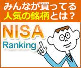 【NISA口座】みんなが買っている人気の銘柄は? 2015年10/12~10/16までにSBI証券で買われた 国内株式買付金額ランキングを大公開!