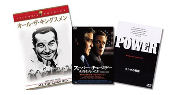 映画で理解する米国大統領選挙の本質