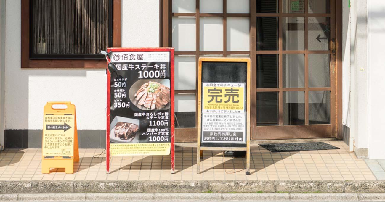 売上をあえて伸ばさない人気ステーキ丼専門店の「超ホワイト経営」