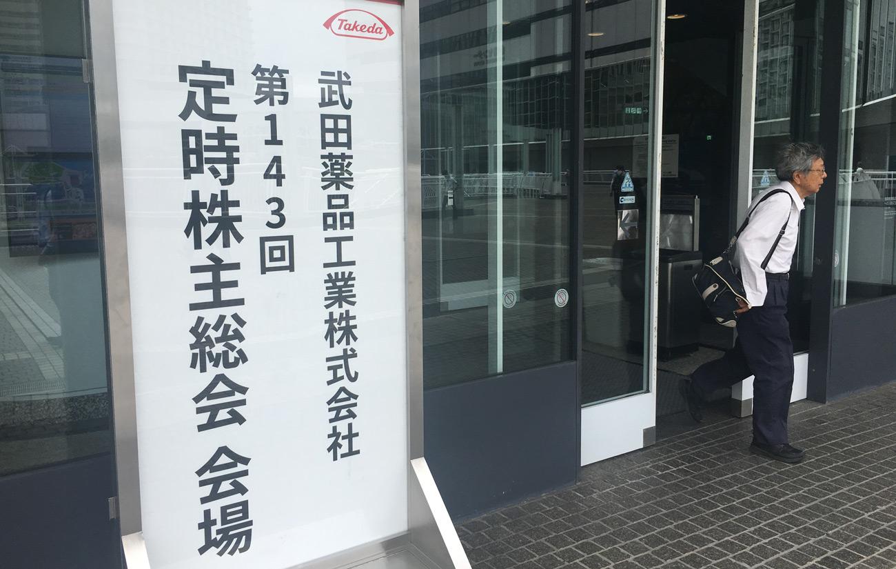 写真は武田薬品の定時株主総会。ある株主は「シャイアー買収の成否が分かるのは数年後。それまでは経営陣の