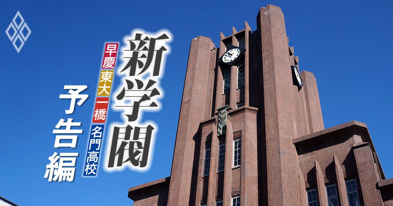 学閥の最新勢力図、政官財でうごめく名門大学・高校の「新OB人脈」