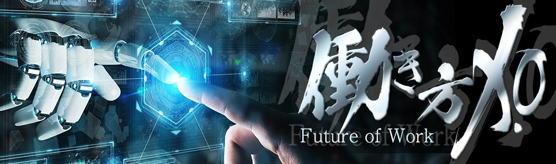 Future of Work~働き方X.0