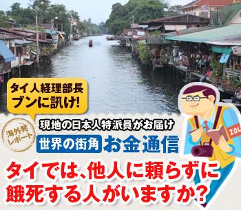 タイに住む日本人の疑問「タイでは、他人に頼らずに餓死する人がいますか? タイ人気質を知りたいです」