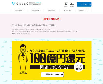 大阪府泉佐野市のふるさと納税特設サイト