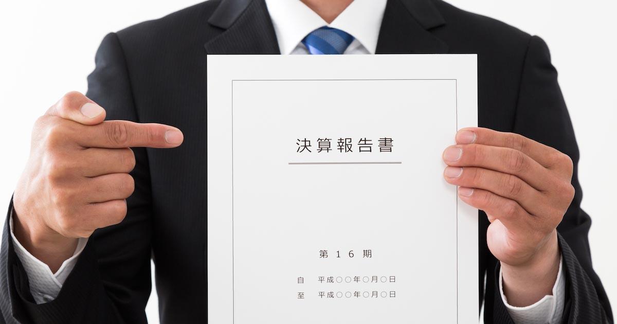 銀行の独特な決算書の易しい読み方【地銀105行・本業収益力ワーストランキング】