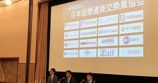 自主規制団体としての認可を受けた日本仮想通貨交換業協会。業界からは金融庁の対応に不満の声も出ている