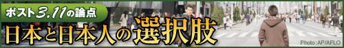 ポスト3.11の論点 日本と日本人の選択肢