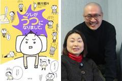 「ツレがうつになりまして。」(幻冬舎刊)・作者の細川貂々さんとツレさん