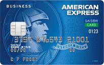 「セゾンコバルト・ビジネス・アメリカン・エキスプレス・カード」のカードフェイス