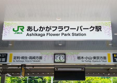 あしかがフラワーパーク駅の看板