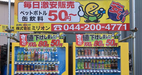 50円で大手メーカー飲料も!激安自販機ビジネス絶好調の理由