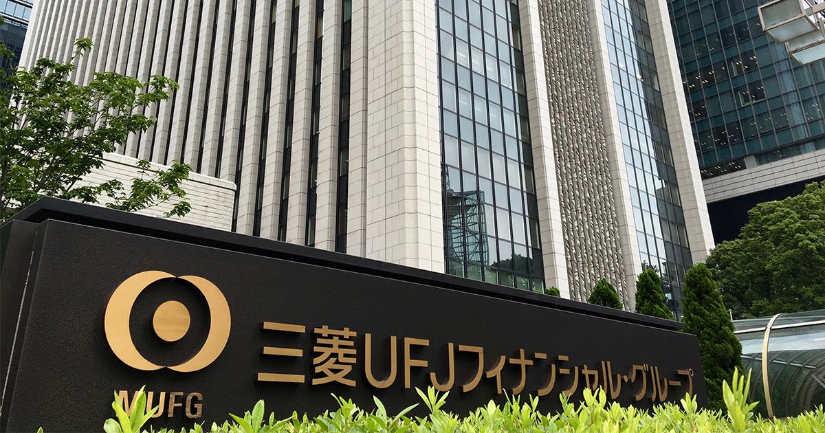 「日本国債保有リスク」が三菱UFJ銀の資格返上で顕在化した