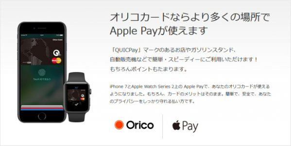 Apple Payで得するクレジットカードの「Orico Card THE POINT PREMIUM GOLD」と「Orico Card THE PLATINUM」