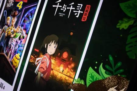 中国で上映されている「千と千尋の神かくし」