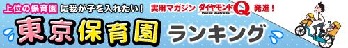 東京保育園ランキング by ダイヤモンドQ