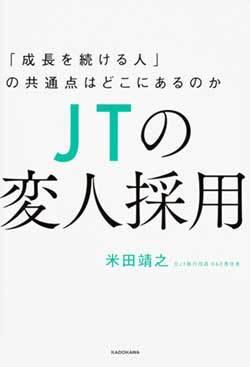 『JTの変人採用 「成長を続ける人」の共通点はどこにあるのか』書影