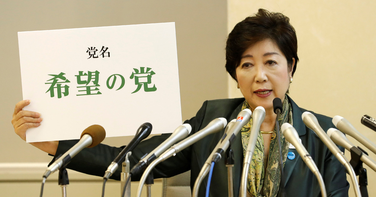 小池新党「希望の党」が総選挙で勝つための4つの条件