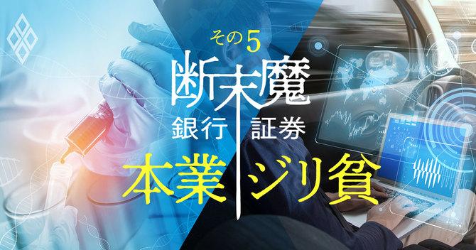 銀行・証券断末魔その5(中)