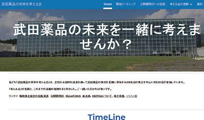 買収反対派の「武田薬品の将来を考える会」はホームページなどで理解を求める
