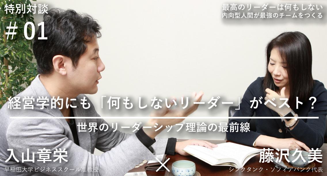 経営学的にも「何もしないリーダー」がベスト?入山章栄×藤沢久美 特別対談【前編】
