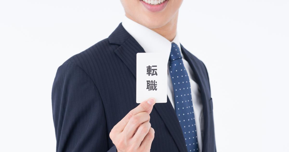転職12回の山崎元がアドバイス!「成功する転職」