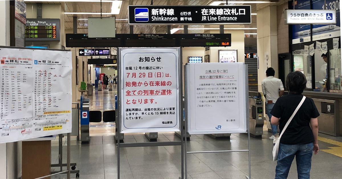 JR西日本の「計画運休」に称賛の声、台風21号から乗客守る