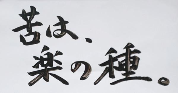 【お寺の掲示板59】黄門様とお釈迦さま