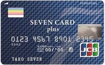 おすすめクレジットカード!セブンカード・プラス