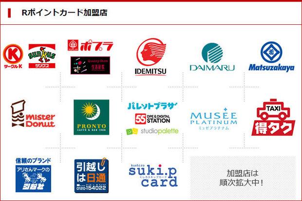 「楽天カード」がますますお得なカードに大変身! 10月からサービス開始の「Rポイントカード」で 「楽天スーパーポイント」をざくざく貯める方程式