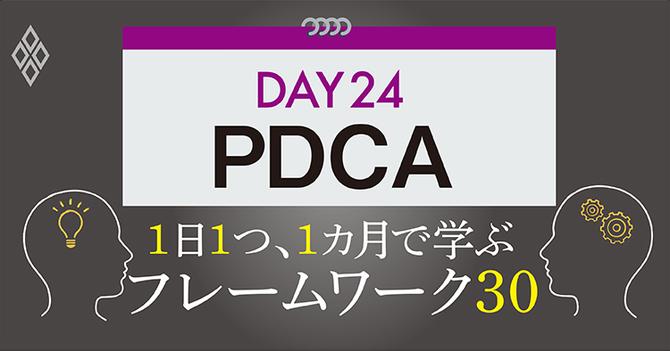 フレームワーク30 DAY24 PDCA