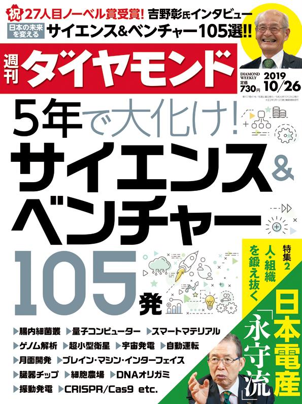 週刊ダイヤモンド 2019年10月26日号